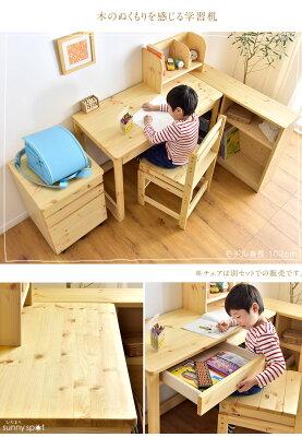 学習机4点セット日本製