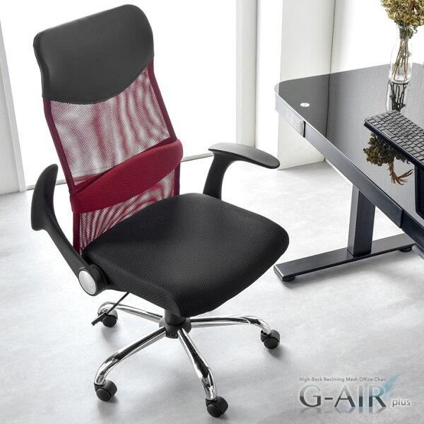 オフィスチェア*G-AIR+*ロータリーアームメッシュハイバックパソコンチェアワークチェアPCチェアオフィスチェアーオフィス