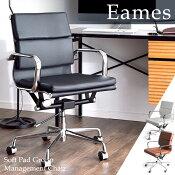 イームズソフトパッドグループマネジメントチェア