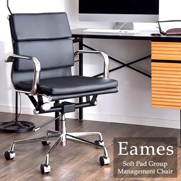 【送料無料】 イームズ ソフトパッド グループ マネジメントチェア リプロダクト オフィスチェア デスクチェア レザー パソコンチェア オフィスチェアー 白 黒 茶 チェア PCチェア Eames Soft Pad Group Management Chair おしゃれ