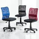 【送料無料】 オフィスチェア メッシュ パソコンチェア デスクチェア 椅子 PCチェア パソコンチェアー チェア オフィスチェアー 事務 イス ワークチェア コンパクト メッシュバック 事務椅子