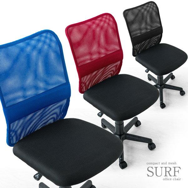 SURF【コストを最小限に抑えれる椅子】
