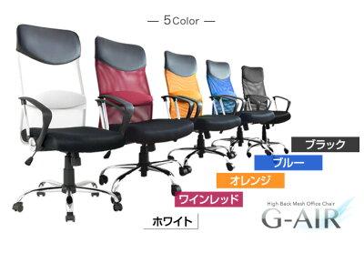 オフィスチェアのカラーは選べる8色!