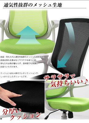 エレガントで魅力的なシェイプ!オフィスチェアローレルロッキング腰痛肘掛デスクチェアおしゃれ椅子いすメッシュPCチェアPCチェアーオフィスチェアーパソコンチェアーOAチェアメッシュチェアパソコンチェア