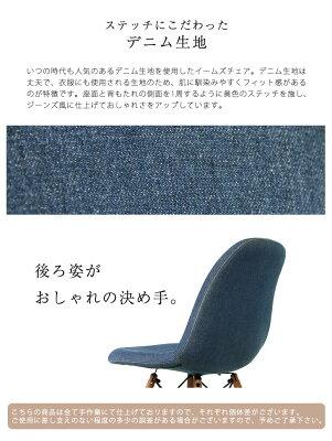 椅子チェアチェアーイームズダイニングチェアファブリック