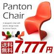 【送料無料/在庫有】 パントンチェア リプロダクト デザイナーズチェア ミッドセンチュリー チェア 椅子 北欧 デザイナーズ スツール ガーデン おしゃれ カラフル パーソナルチェア インテリア Panton Chair 赤 白 緑 オレンジ 黒