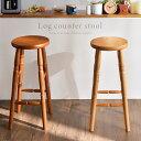 木製 スツール ウッドスツール 椅子 チェア オシャレ ジェラルド ウッドスツール