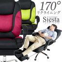 【送料無料】 リクライニング オフィスチェア フットレスト オットマン付 デスクチェア ハイバック 椅子 いす イス 全面メッシュ パソコンチェアー 足置き付 パソコンチェア ブラック siesta シエスタ