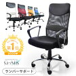 【送料無料/即日出荷】 G-AIR オフィスチェア メッシュ ハイバック パソコンチェア ワークチェア PCチェア オフィスチェアー オフィス チェア ロッキングチェア 椅子 チェア ホワイト ブラック