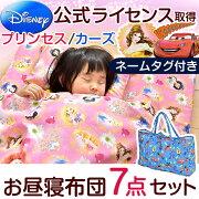 ディズニー ライセンス プリンセス 赤ちゃん