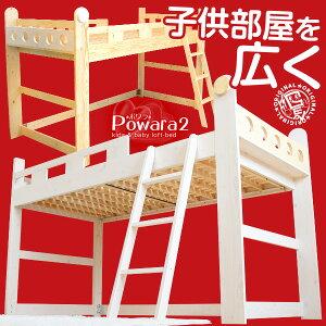 【送料無料/あす楽3】 オールカントリーパインでムード満点のロフトベット 木製 システムベッド...