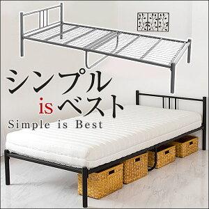 【送料無料/あす楽3】 パイプ ベッド シングル パイプベッド シングルベット アイアンベッド シ...