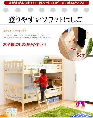 お子様にものぼりやすいフラットはしご!2段ベッド*ロビー*