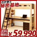 【送料無料】プレゼント付♪ システムデスクベッド ベッド 木製 ユニットベッド デスクベット ...