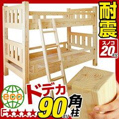 耐震 木製 2段ベッド 二段ベッド コンパクト シンプル 天然パイン 子供 新入学 二段ベット 2段...