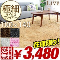 抗菌 防ダニ 防臭 丸洗い シャギーラグ 100×140 絨毯 ラグマット マット カーペット CARPET ラ...