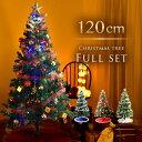 【送料無料】 クリスマスツリー 120cm オーナメントセット LED イルミネーション ライト付 クリスマス ツリーセット LEDライト セット オーナメント おしゃれ 飾り 北欧 christmas tree 電飾 ledの商品画像