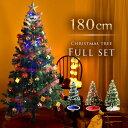 【送料無料】 クリスマスツリー 180cm オーナメントセット LED イルミネーション ライト付 クリスマス ツリーセット LEDライト セット オーナメント おしゃれ 飾り 北欧 christmas tree 電飾 ledの商品画像