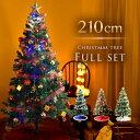 【送料無料】 クリスマスツリー 210cm オーナメントセット LED イルミネーション ライト付 クリスマス ツリーセット LEDライト セット オーナメント おしゃれ 飾り 大型 大きい 北欧 christmas tree 電飾 ledの商品画像
