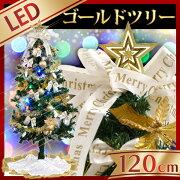 ゴールド クリスマスツリー オーナメントセット イルミネーション クリスマス オーナメント