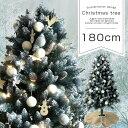 【送料無料/在庫有】 クリスマスツリーセット 180cm クリスマスツリー オーナメントセット LED イルミネーション 雪化粧 クリスマス ツリーセット LEDライト セット オーナメント おしゃれ 北欧 ノルディック スノー 松ぼっくり 電飾・・・