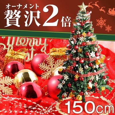 スタンダードな高さ150cm!クリスマスツリー