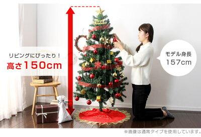 家族や友人とクリスマスツリーを囲んで楽しいひとときを…クリスマスツリー150cm