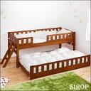 親子ベッド シロップ 木製 親子ベット ツインベッド シングル 二段ベット 二段ベッド 2段ベッド...