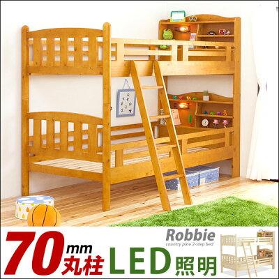 ライト宮付二段ベッド