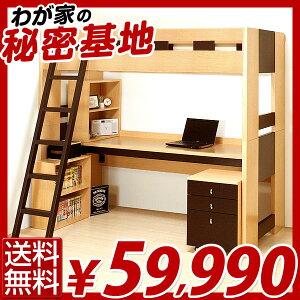 【送料無料/即納】 システムデスクベッド ベッド 木製 ユニットベッド デスクベット デスク付き...