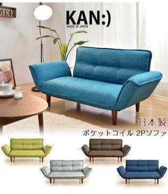 日本製ソファKAN