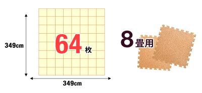 天然コルクマット約8畳セット