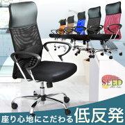 オフィス メッシュ パソコン オフィスチェアー パソコンチェアー