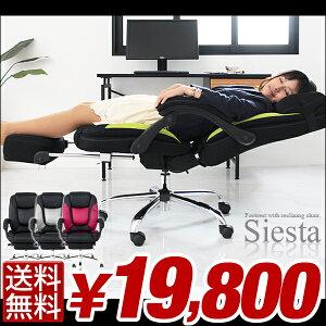 【送料無料/即納】 オフィスのお昼寝に!フットレスト オフィスチェア パソコンチェア オットマン リクライニング 無段階 腰痛 デスクチェア ハイバック 椅子 いす イス 疲れにくい デスクチェア メッシュ オフィスチェアー パソコンチェアー