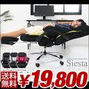 オフィスチェア リクライニング 固定可能 腰痛 デスクチェア ゆったり ハイバック 椅子 いす オ...