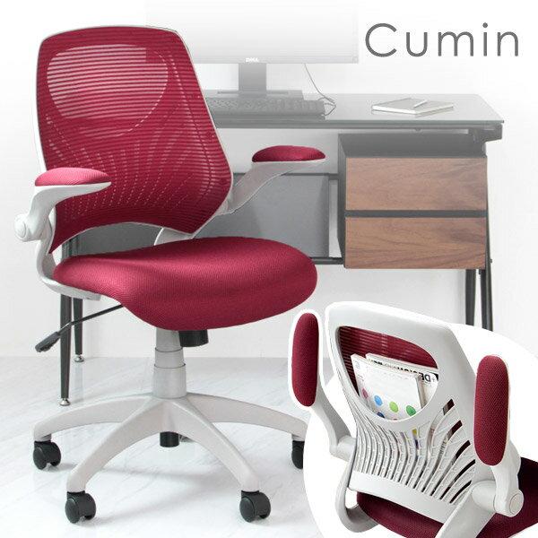 Cumin【収納力抜群の椅子】