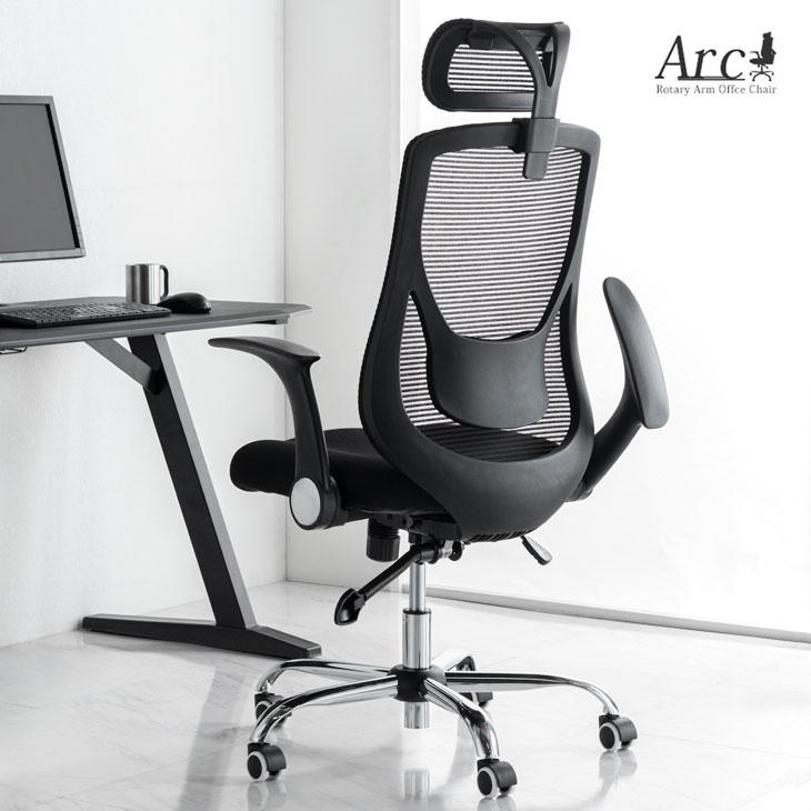 Arc【多機能でヘッドレスト付きの椅子】