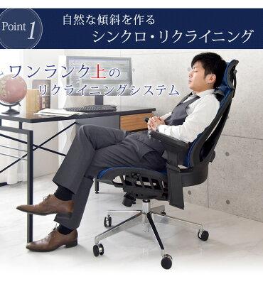 高機能オフィスチェア