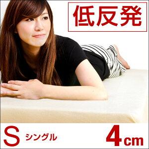 カバー洗濯OK 当店限定超低ホル仕様 低反発マットレス 密度40D 4cm シングルサイズ マットレス ...