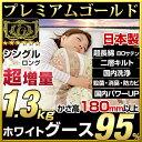 【送料無料】5年保証 ホワイトグース 95% かさ高180mm 羽毛布団 シングル 日本製 国内パワーア...