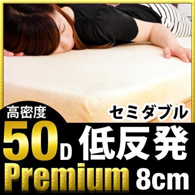身体にピタッとフィット!低反発マット密度50D8cm厚セミダブル