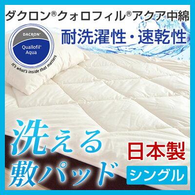 日本製!敷パッド優れた耐洗濯性で繰り返しの洗濯も大丈夫!