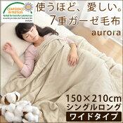 7重ガーゼ毛布