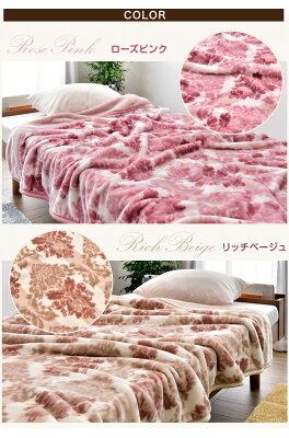 西川2枚合わせ毛布