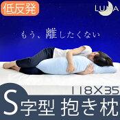 抱き枕低反発110×35ウレタンカバー洗えるいびき解消