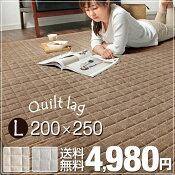 洗えるラグキルトラグ長方形200×250夏夏用
