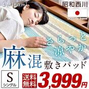 麻混敷きパッド日本製シングル昭和西川敷パッド麻綿麻混