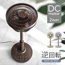 【送料無料】DC サーキュレーター 扇風機 DCモーター リ...