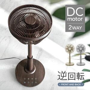 【送料無料】DC サーキュレーター 扇風機 DCモーター リモコン式 8段階風量調節 節電 静音 静か ファン 省エネ おしゃれ メーカー1年保証 首振り 木目 夏 リモコン付き 静か dc タイマー サーキュレーターファン リビング扇風機