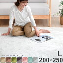 【送料無料】洗える ラグ 200×250cm ホットカーペット対応 軽量 滑り止め付 ラグマット 冬 カーペット 北欧 250×200 3畳 フランネル 長方形 四角 オールシーズン 絨毯